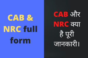 CAB & NRC full form, what is cab in india, wha is cab, reject nrc and cab,nrc and cab bill, what is nrc bill, cab full form in english, cab and nrc full form, cab nrc bill, full form cab, what is nrc and cab bill, cab nrc meaning,caa fullform, what is cab and nrc in india in hindi, cab ka full form,cab full meaning, full form or nrc, nrc bill full form,caa full form in india,caa ncr, caa full form,nrc means, nrc ful form in english, cab bill news, cab meaning in tamil,caa full form in law, nrc full form, cab meaning in bengali, what is nrc bill 2019, full form of caa, what is the full form of nrc,
