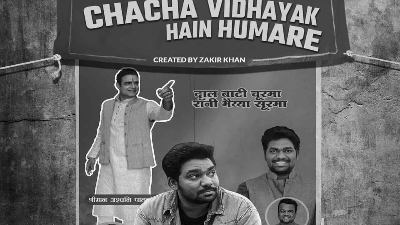 Chacha Vidhayak Hain Humare Season 2 all Episode Download leaked by isaidub, Tamilrockers