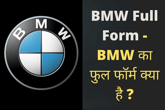 bmw wiki, bmw full form,bmw ka full form,ful lform of bmw car in hindi,bmw,bayerische motoren werke,who is the founder of bmw,full form of bmw in hindi,full form of bmw car in hindi,bmw car full name,bmw ful form,bmw in,bmw कार,car wikipedia in hindi,bayerische motoren werke ag,bmw is from which country,bayerische motoren werke,bmw ka full form,bmw ki full form,bmw कार,bmw is from which country,sleuth pronunciation,vrsec moodle,